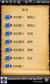 陈书 apk screenshot
