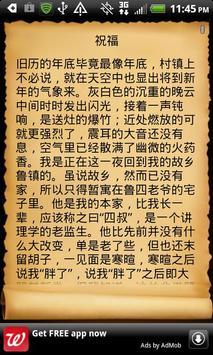 彷徨 apk screenshot