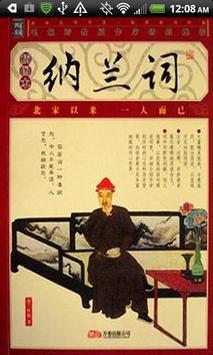 纳兰词 poster