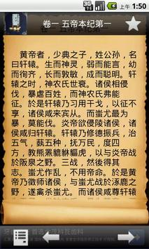 史记 screenshot 3