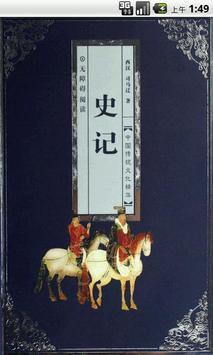 史记 poster