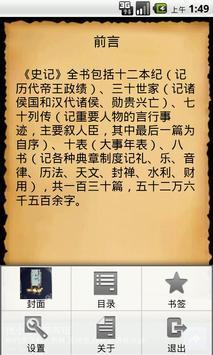 史记 screenshot 1