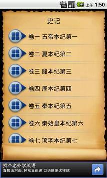 史记 screenshot 2