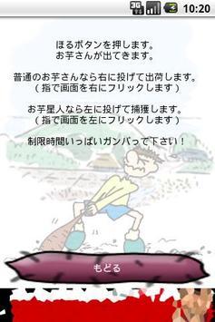 Doki Doki IMOHORI screenshot 3
