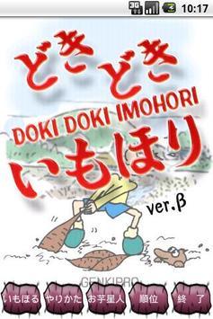Doki Doki IMOHORI poster