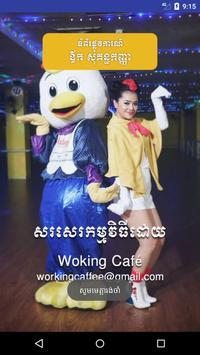 Aok Sokunkanha poster