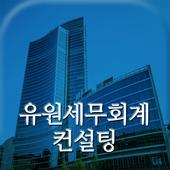 유원 세무회계 컨설팅 icon