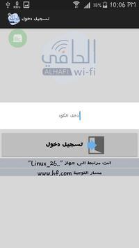 شبكة الحافي نت - دخول مباشر QR screenshot 2