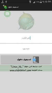 شبكة الدلفين - دخول مباشر QR apk screenshot