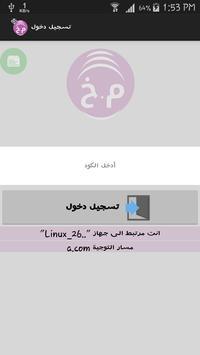 تطبيق مجموعة شبكات الخيالي screenshot 2
