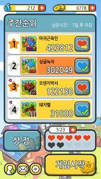 튀어나와요! 동물농장 apk screenshot