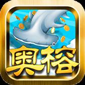 奥榕对战捕鱼 (Unreleased) icon