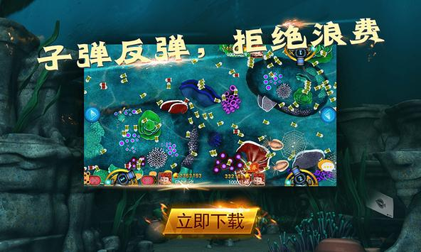 奥榕对战捕鱼 (Unreleased) screenshot 3