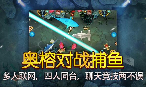 奥榕对战捕鱼 (Unreleased) screenshot 1