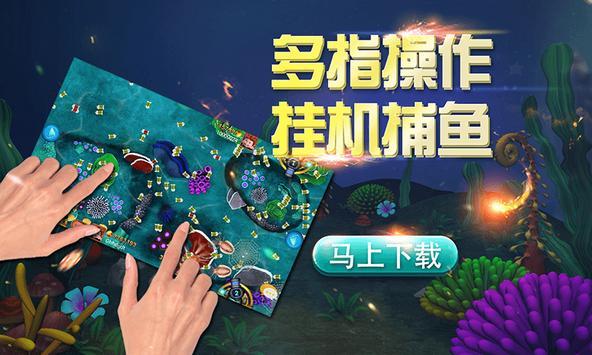 奥榕对战捕鱼 (Unreleased) screenshot 4