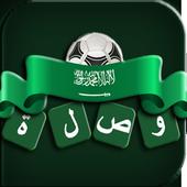 وصلة كورة سعودية icon