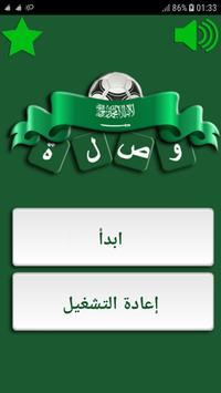 وصلة كورة سعودية poster