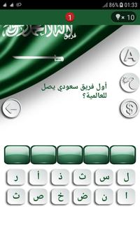 وصلة كورة سعودية screenshot 1