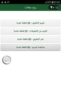 وصلة كورة سعودية screenshot 2