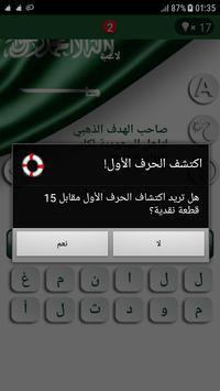 وصلة كورة سعودية screenshot 3