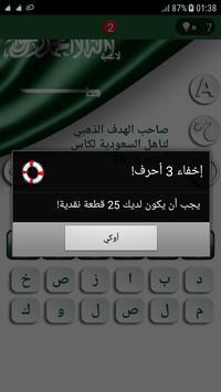وصلة كورة سعودية screenshot 4