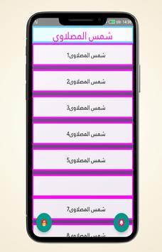 أغاني شمس المصلاوي screenshot 1