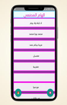 Songs of Elham El Madfaie and Shatha Hassoun screenshot 1