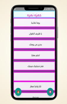 اغاني واناشيد حمزه نمره poster