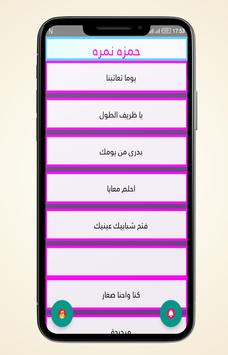 اغاني واناشيد حمزه نمره screenshot 1