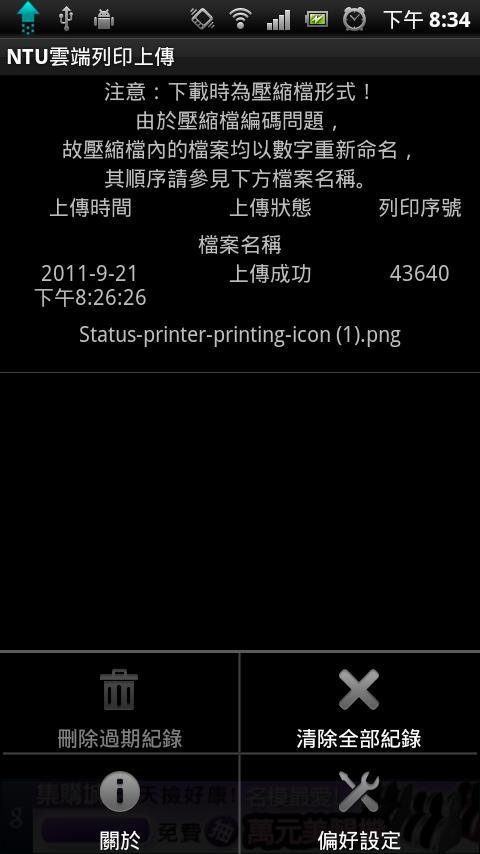 NTU Cloud Print Service for Android - APK Download