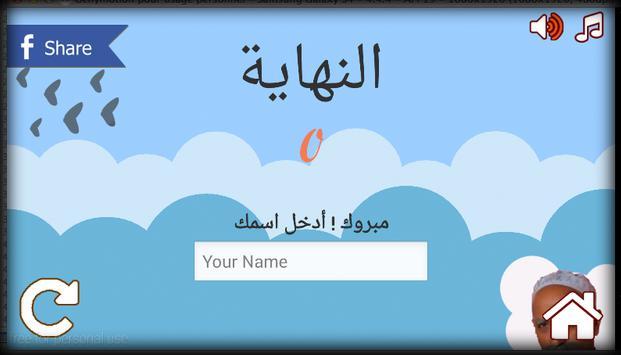 Floppy Kabour – كبورالطائر apk screenshot