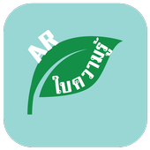 AR ใบความรู้ - กศน. icon