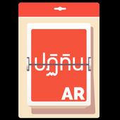 ปฏิทิน AR - พระราชาของประชาชน icon