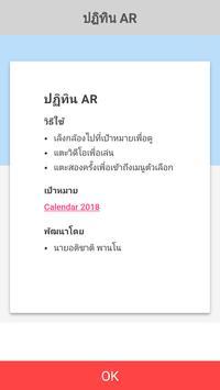 ปฏิทิน AR - พระราชาของประชาชน apk screenshot