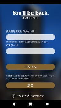 アパホテル公式アプリ poster