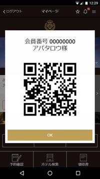 アパホテル公式アプリ apk screenshot