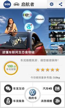 启航者 screenshot 2