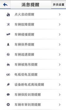 启航者 screenshot 4
