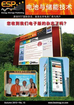 电池与储能技术 poster