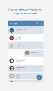 VK Documents apk screenshot