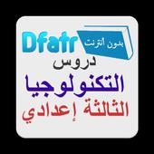 Dfatr   دروس التكنولوجيا الثالثة اعدادي icon
