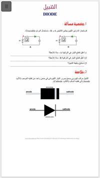 Dfatr   دروس التكنولوجيا الثالثة اعدادي screenshot 1