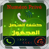كشف المتصل المجهول Prank icon