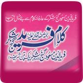 Kalam Baba Fareed Ganj Shakkar icon