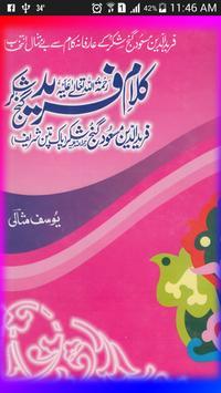Kalam Baba Fareed Ganj Shakkar screenshot 5