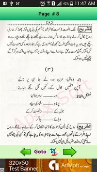 Kalam Baba Fareed Ganj Shakkar screenshot 2