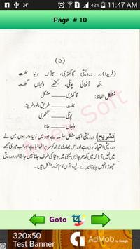 Kalam Baba Fareed Ganj Shakkar screenshot 3