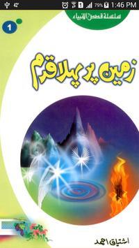 Zameen Per Pehla Qadam poster