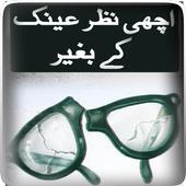 Achi Nazar Ainak Kay Baghair icon