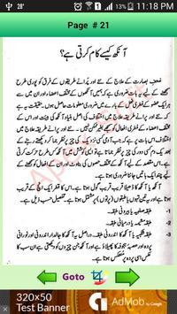Achi Nazar Ainak Kay Baghair screenshot 3